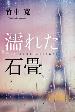 濡れた石畳-電子書籍