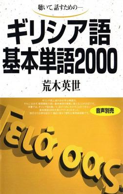 ギリシア語基本単語2000 聴いて、話すための-電子書籍