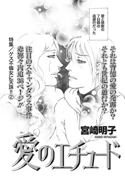 超ブラック主婦~愛のエチュード~-電子書籍