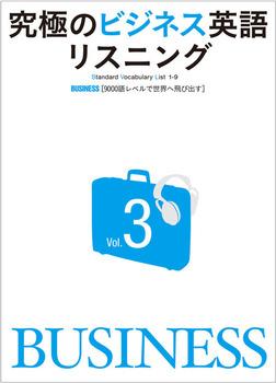 [音声DL付]究極のビジネス英語リスニング Vol.3-電子書籍