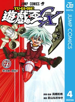 遊☆戯☆王GX 4-電子書籍