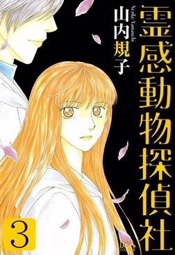 霊感動物探偵社(3)-電子書籍