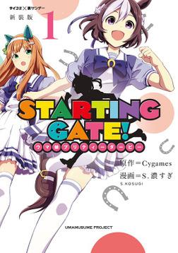 【新装版】STARTING GATE! ―ウマ娘プリティーダービー―(1)-電子書籍