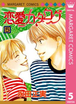 恋愛カタログ 5-電子書籍