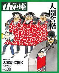 the座 38号 人間合格(1998)