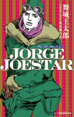 JORGE JOESTAR-電子書籍