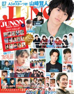 JUNON 2018年 07月号-電子書籍