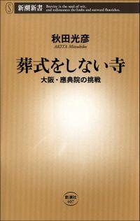葬式をしない寺―大阪・應典院の挑戦―