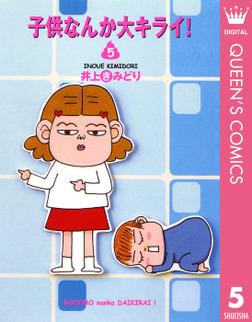 子供なんか大キライ! 5-電子書籍