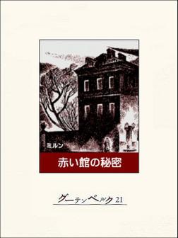 赤い館の秘密-電子書籍