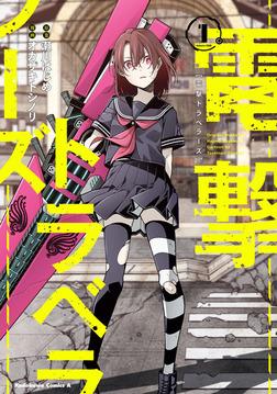 電撃トラベラーズ (1)-電子書籍