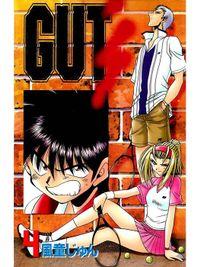 GUT's 4巻