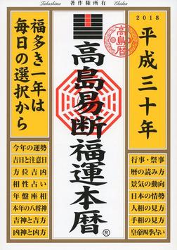 高島易断福運本暦 平成三十年-電子書籍