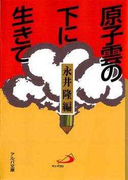 原子雲の下に生きて : 長崎の子供らの手記-電子書籍