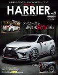 スタイルRV Vol.139 トヨタ・ハリアー No.9