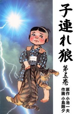 子連れ狼(5)-電子書籍