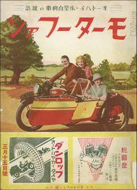 モーターファン 1935年 昭和10年 03月15日号