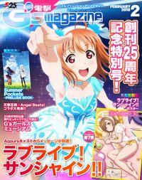 電撃G's magazine 2018年2月号