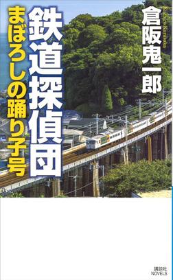 鉄道探偵団 まぼろしの踊り子号-電子書籍