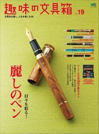 趣味の文具箱 vol.19