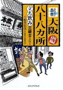酩酊大阪八十八カ所 前編-電子書籍