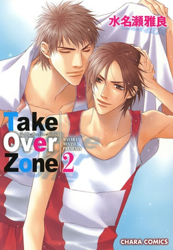 Take Over Zone(2)-電子書籍