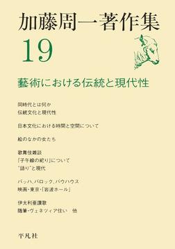 加藤周一著作集 19-電子書籍