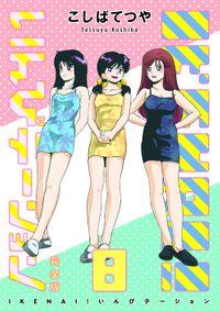 IKENAI! いんびテーション 〔完全版〕 8巻