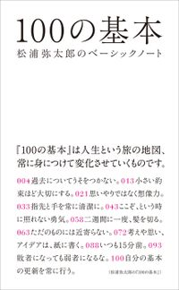 100の基本 松浦弥太郎のベーシックノート