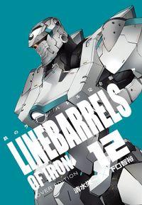 鉄のラインバレル 完全版(12)