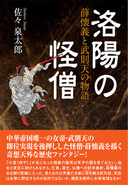 洛陽の怪僧 薛懐義と武則天の物語-電子書籍