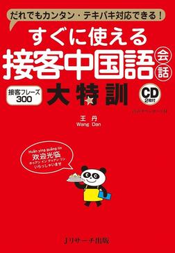 すぐに使える接客中国語会話/大特訓-電子書籍