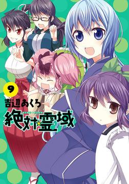 絶対☆霊域 9巻-電子書籍