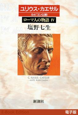 ユリウス・カエサル ルビコン以前──ローマ人の物語[電子版]IV-電子書籍