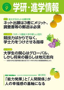学研・進学情報 2015年9月号-電子書籍