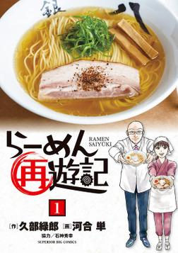 らーめん再遊記(1)-電子書籍