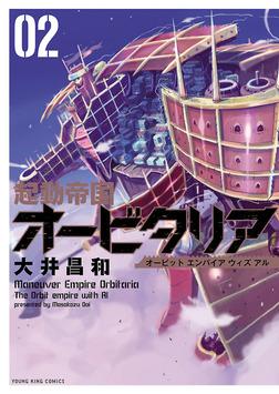 起動帝国オービタリア / 2-電子書籍