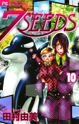 7SEEDS(10)【期間限定 無料お試し版】-電子書籍