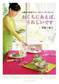 """おくちにあえば、うれしいです 北鎌倉の料理サロン""""ボアメーザ""""のレシピ"""