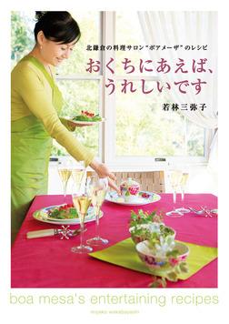 """おくちにあえば、うれしいです 北鎌倉の料理サロン""""ボアメーザ""""のレシピ-電子書籍"""