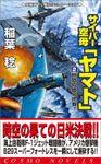 サイバー空母「ヤマト」(2)地獄の捷号作戦!