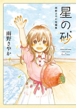 星の砂 雨野さやか短編集-電子書籍