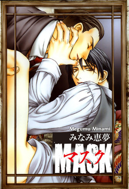 Mask (Yaoi Manga), Volume 1