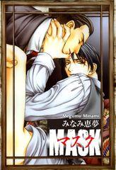 Mask (Yaoi Manga), Volume 1