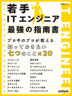 若手ITエンジニア 最強の指南書-電子書籍