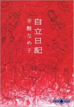 自立日記-電子書籍