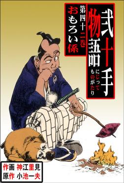 弐十手物語(42)-電子書籍