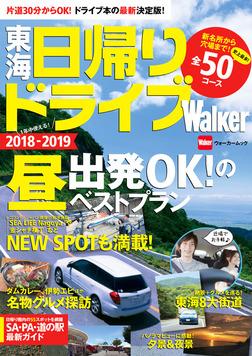 東海 日帰りドライブWalker-電子書籍