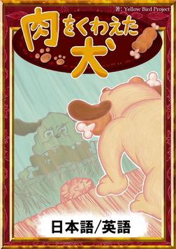 肉をくわえた犬 【日本語/英語版】-電子書籍