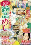 俺流!絶品めしおいしい居酒屋 Vol.16